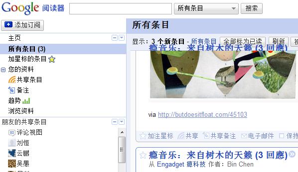 google-reader-bug2