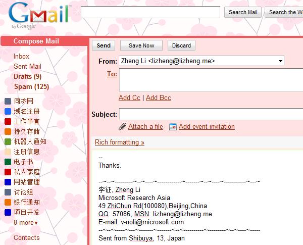 gmail-shibuya
